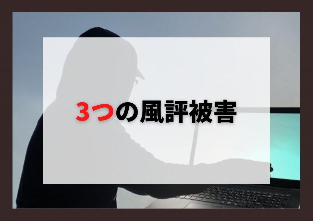 パソコンに向かう怪しい男性の画像