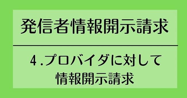発信者情報開示請求その4 プロバイダに対して情報開示請求と書かれた画像