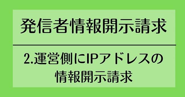 発信者情報開示請求その2運営側にIPアドレスの情報開示請求と書かれた画像