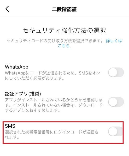 SMSをタップすると指示を表す画像