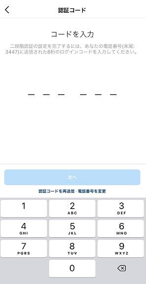 届いたSMSコードを入力という画面が表示されている画像
