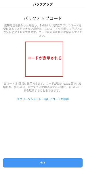 バックアップコードが表示される画面の画像