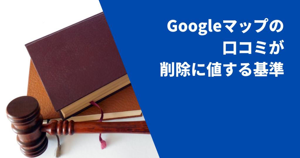 Googleマップの 口コミが 削除に値する基準