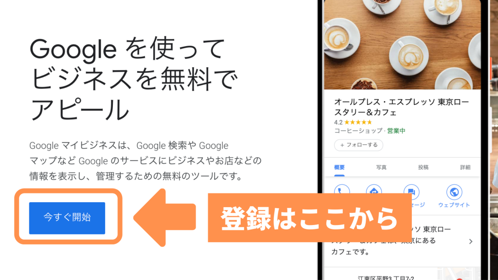 Googleマイビジネスの登録箇所