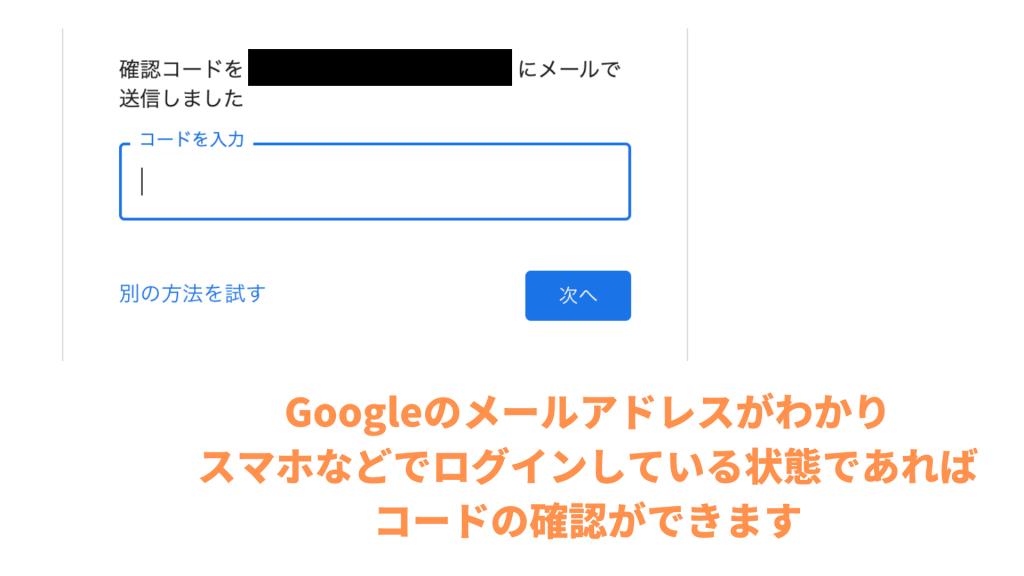Googleアカウントのコード確認方法