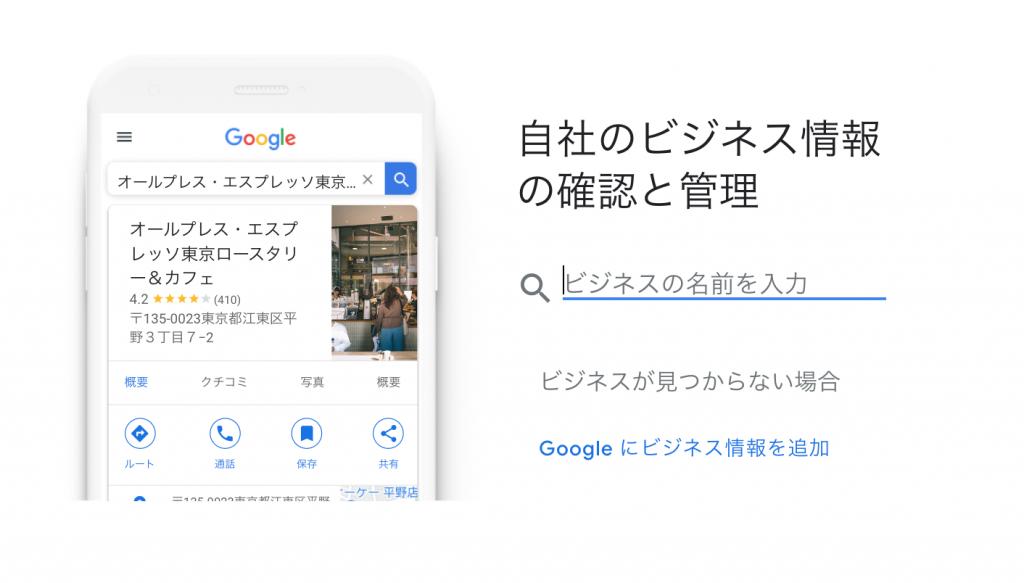Googleマイビジネスの登録有無を確認
