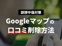 Googleの口コミ削除方法
