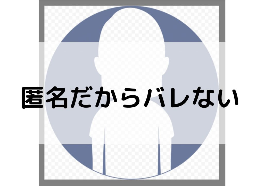匿名を表すイラスト