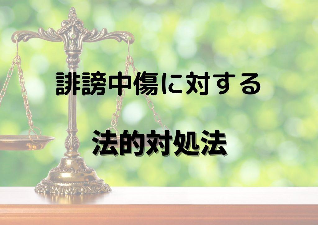 グリーンと司法の天秤