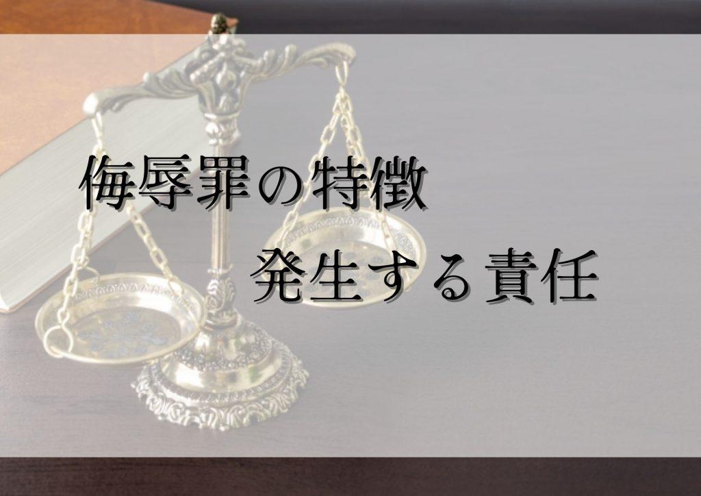 法律の天秤