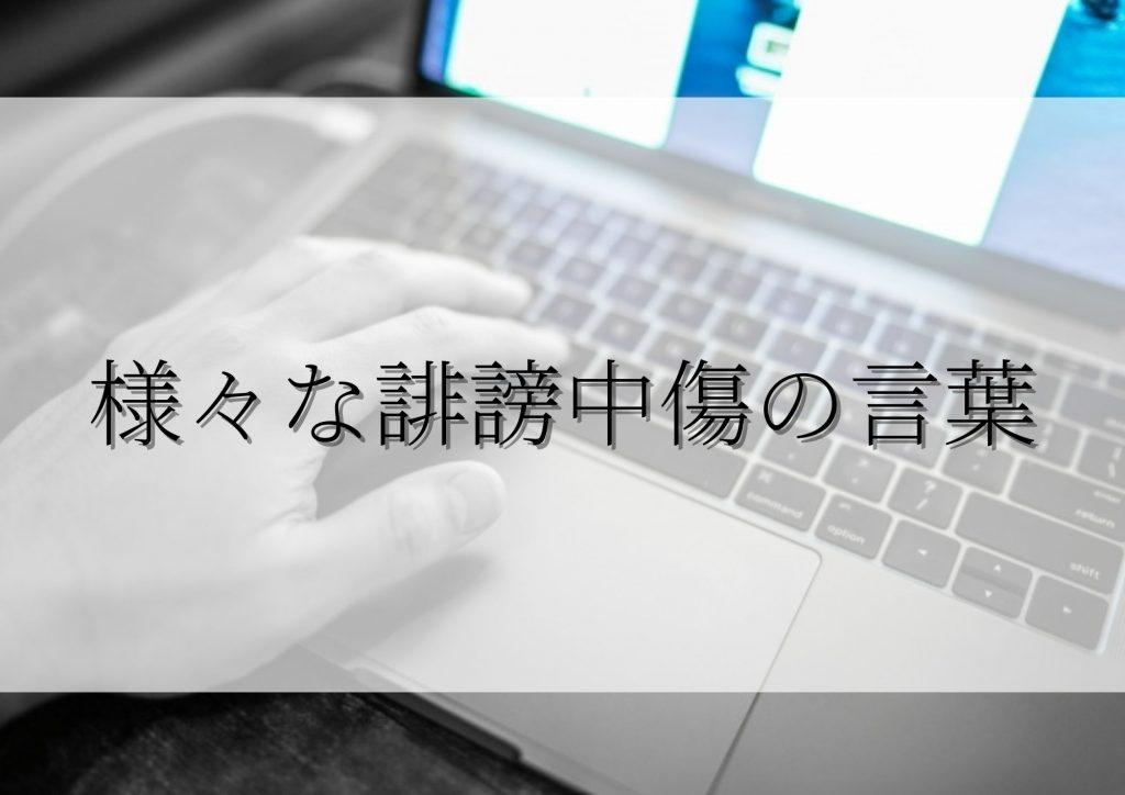 左手とパソコン